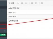 Ubuntu Aria2 安装(md版,完整无依赖)
