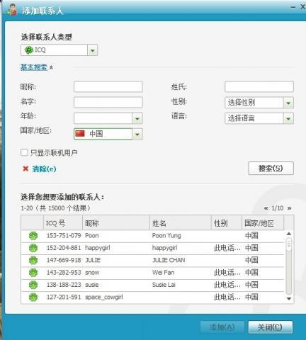 腾讯QQ的老祖宗ICQ,本人亲自体验-S2C