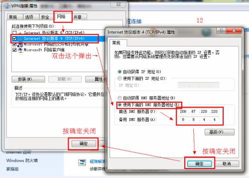 【教程】win7、win8设置PPTP-S2C