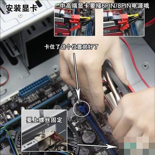 台式机组装-S2C