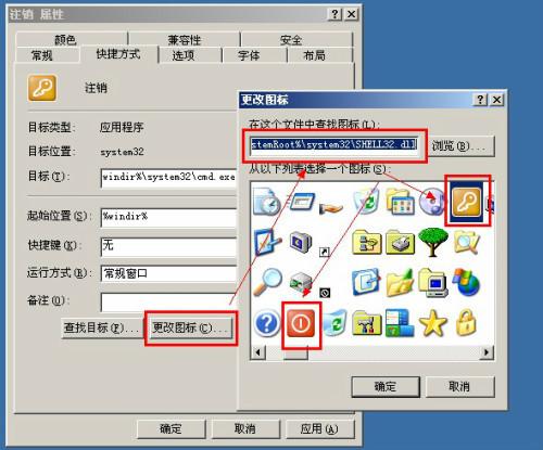 在桌面上添加注销、关机的快捷方式-S2C