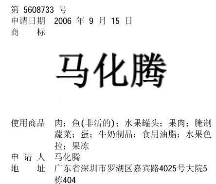 马化腾买 肉-S2C