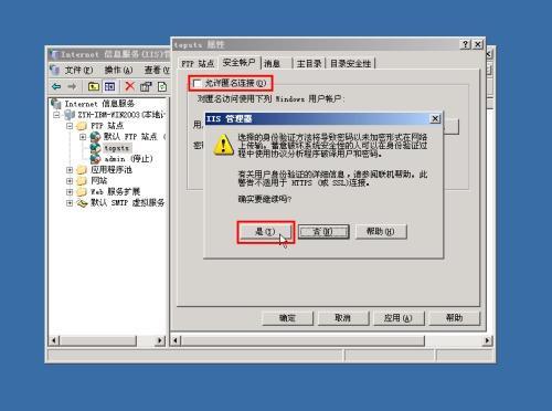 windows2003设置FTP服务-S2C