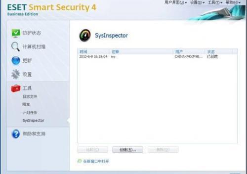 给系统做体检 ESET SysInspector让系统更安全-S2C