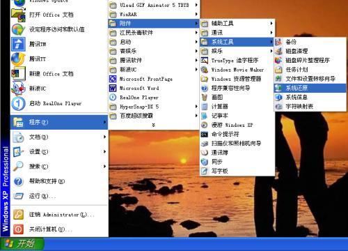 Windowsxp系统还原-S2C